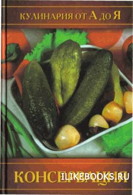 Книга Коллектив авторов - Кулинария от А до Я. Консервация