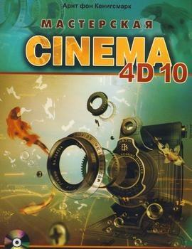 Книга Мастерская Cinema 4D 10