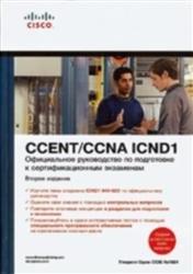 Книга CISCO Официальное руководство по подготовке к сертификационным экзаменам CCENT/CCNA ICND1 djvu 14,48Мб