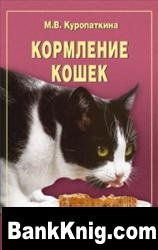 Книга Кормление кошек pdf 1,3Мб