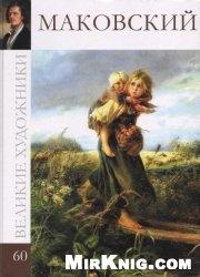 Книга Великие художники. Маковский. Альбом: 60