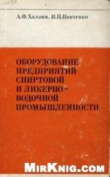 Книга Оборудование предприятий спиртовой и ликеро-водочной промышленности