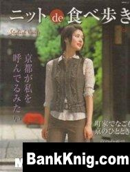 Stylish Knits vol.1 jpg 8,02Мб