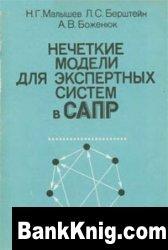 Книга Нечеткие модели для экспертных систем в САПР djvu 2,43Мб