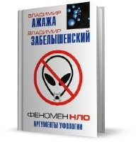 Ажажа В., Забелышенский В. - Феномен НЛО. Аргументы уфологии (2007) djvu 13Мб