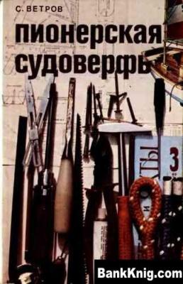 Книга Пионерская судоверфь djvu 11,3Мб