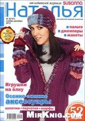 Журнал Наталья № 6 2012