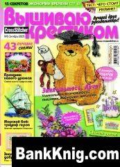 """Журнал Журнал """"Вышиваю крестиком"""" 8 (08) 2005 djvu 8,9Мб"""