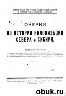 Очерки по истории колонизации Севера и Сибири. Выпуск 2