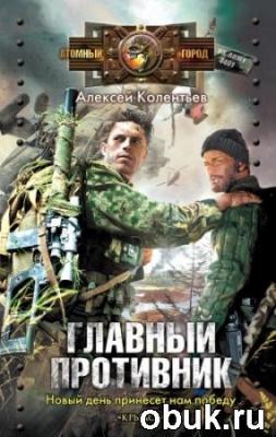 Книга Алексей Колентьев - Главный противник (аудиокнига)