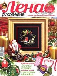 Журнал Лена рукоделие № 12 2012