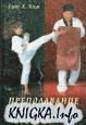 Книга Преподавание боевых искусств Путь Мастера