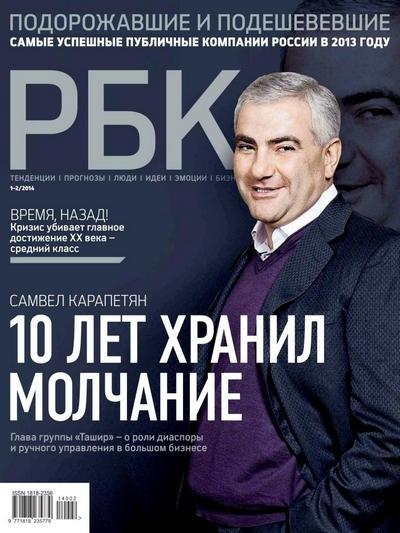 Книга Журнал: РБК №1-2 (январь-февраль 2014)