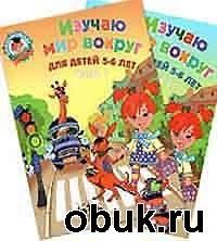Журнал Изучаю мир вокруг. Для детей 5-6 лет. В 2-х частях