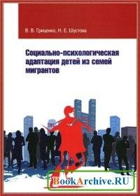 Книга Социально-психологическая адаптация детей из семей мигрантов.