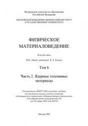 Книга Физическое материаловедение. В 6 томах. Том 6. Часть 2. Ядерные топливные материалы