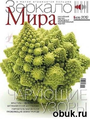 Журнал Зеркало мира №5 (май 2012)