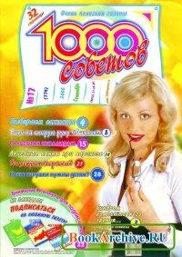 Журнал 1000 советов - очень полезная газета №1-5,8,10,15-18 2006.
