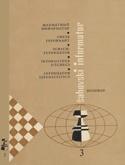 Книга Шахматный информатор 03 (1. I 1967. — 30. VI 1967.)