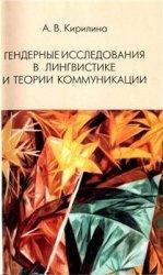 Книга Гендерные исседования в лингвистике и теории коммуникации