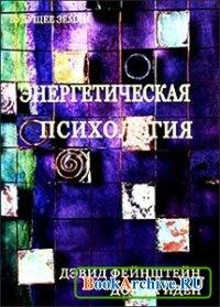 Книга Энергетическая психология.