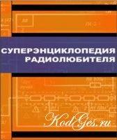 Книга Суперэнциклопедия радиолюбителя