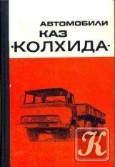 """Книга Автомобили КАЗ-606А, 608. """"Колхида"""""""