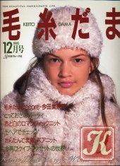Книга Keito Dama №86 1995/12  Winter