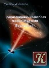 Книга Гравитационно-квантовая теория строения Вселенной