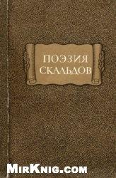 Книга Поэзия скальдов