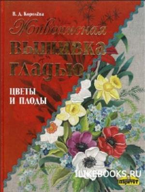 Книга Королева В.Д. - Живописная вышивка гладью. Цветы и плоды