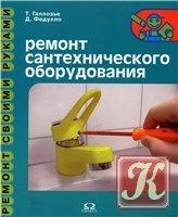 Книга Ремонт сантехнического оборудования