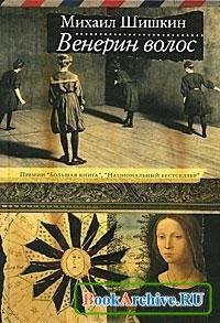 Книга Венерин волос.