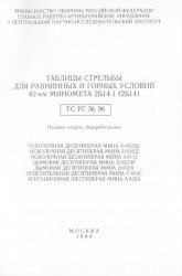 Книга Таблицы стрельбы для равнинных и горных условий 82-мм миномёта 2Б14