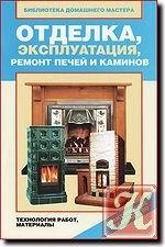 Книга Отделка, эксплуатация, ремонт печей и каминов