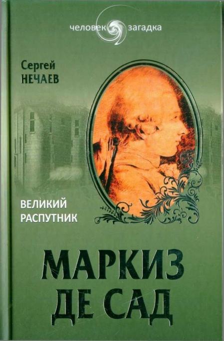 Книга СЕРГЕЙ НЕЧАЕВ МАРКИЗ ДЕ САД. ВЕЛИКИЙ РАСПУТНИК