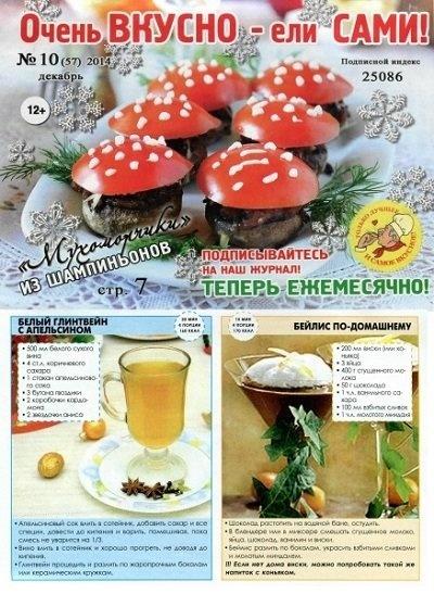 Книга Журнал: Очень вкусно - ели сами №10 (57) (декабрь 2014)