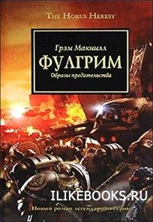 Книга Макнилл Грэм - Фулгрим. Образы предательства