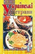 Книга Украинские блюда