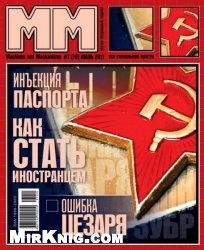 Журнал Машины и механизмы №7 2011