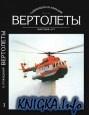 Книга Вертолеты. Книга 1