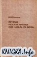 Книга История русской критики XVIII - начала XX веков