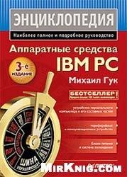 Книга Аппаратные средства IBM PC. Энциклопедия