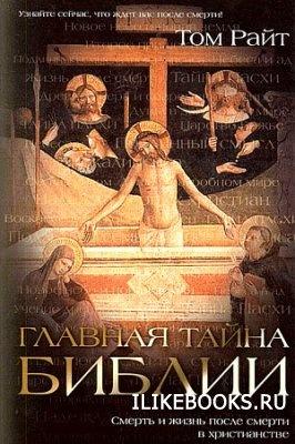 Книга Райт Том - Главная тайна Библии