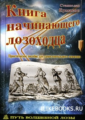Книга Ермаков Станислав - Книга начинающего лозоходца