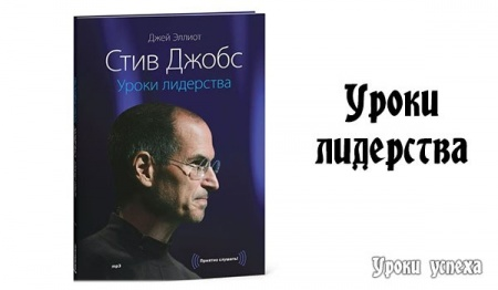 Книга Аудиокнига: Стив Джобс - Уроки лидерства