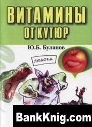 Книга Витамины от Кутюр