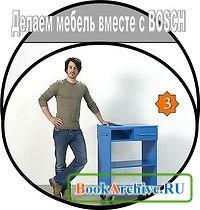 Делаем мебель вместе с BOSCH (проект 3).