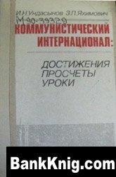 Книга Коммунистический интернационал. Достижения, просчеты, уроки