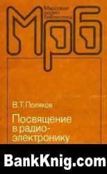 Книга Посвящение в радиоэлектронику